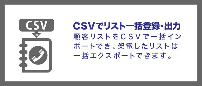 CSV_CH