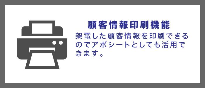 print_CH